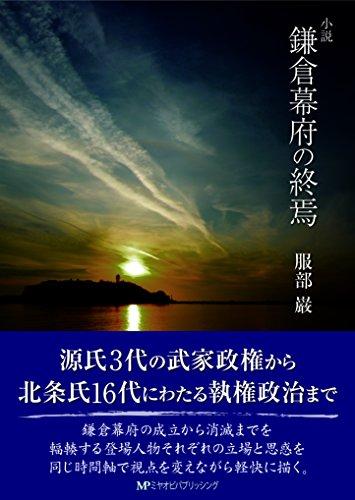 小説 鎌倉幕府の終焉