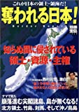 別冊宝島「奪われる日本!」 (別冊宝島 (1060))