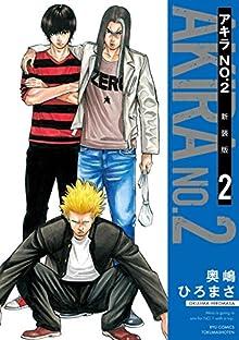 [奥嶋ひろまさ] アキラNo.2 新装版 第01-02巻