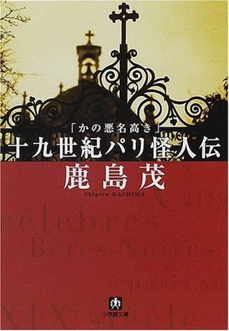 かの悪名高き――十九世紀パリ怪人伝 (小学館文庫)