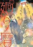 廻り暦 (1) (BE・LOVEコミックス)