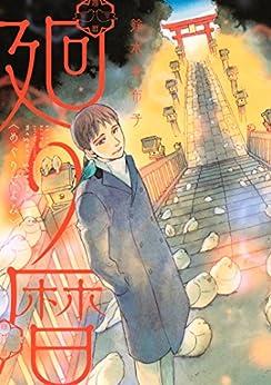 [鈴木有布子]の廻り暦 (1) (BE・LOVEコミックス)
