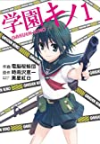 学園キノ 1 (電撃コミックス)