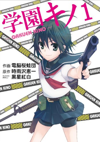 学園キノ 1 (電撃コミックス)の詳細を見る