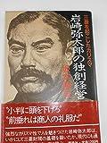 岩崎弥太郎の独創経営―三菱を起こしたカリスマ