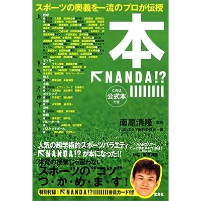 本←NANDA!