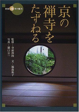 京の禅寺をたずねる (新撰京の魅力)