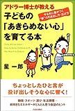 アドラー博士が教える 子どもの「あきらめない心」を育てる本