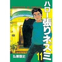 ハロー張りネズミ(11) (ヤングマガジンコミックス)