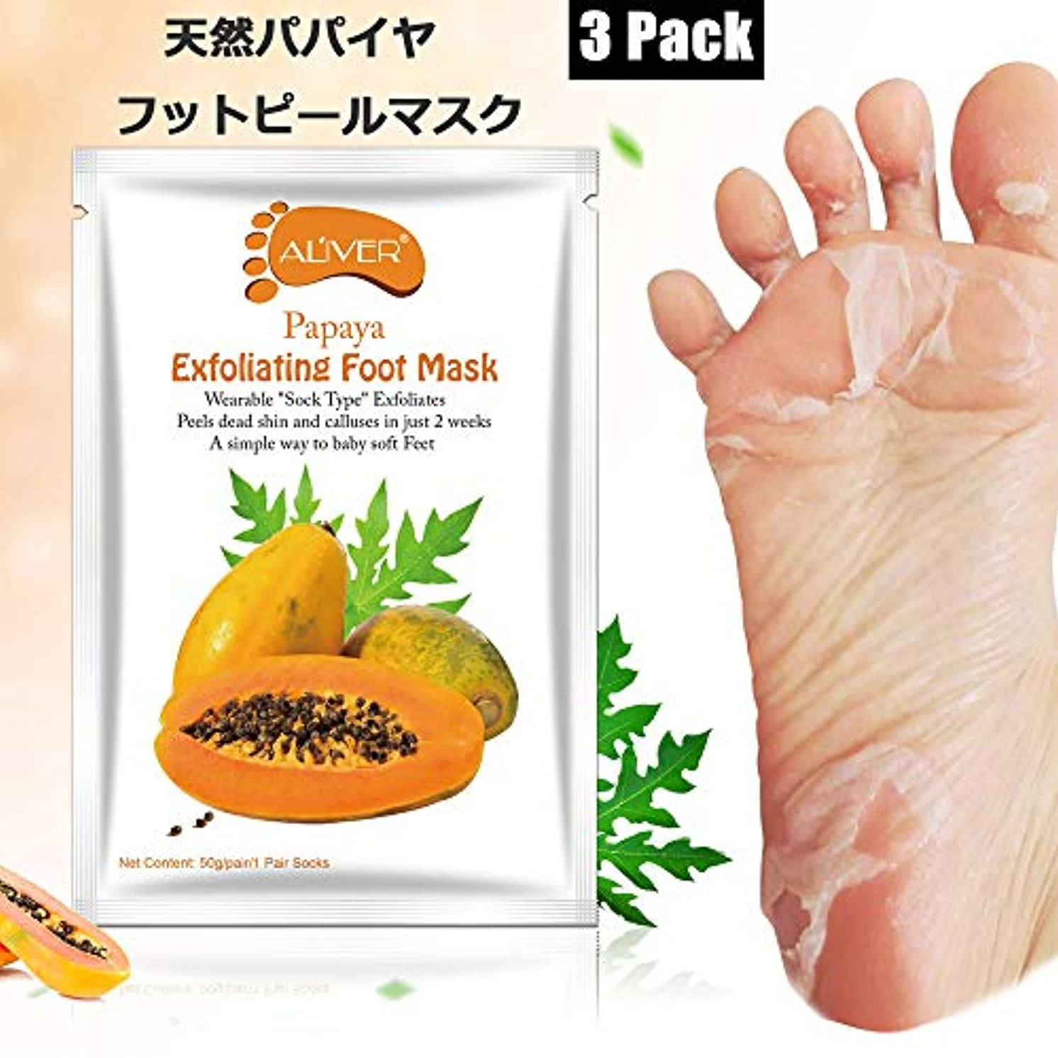 傷つける手数料測定フットピーリングパック 足の角質取りパック 足 かくしつ 除去バック 足の裏 【3回分】 (オリーブ)