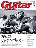 ギター・マガジン 2015 5月