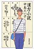 漢方小説 (集英社文庫) 画像