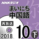 NHK まいにち中国語 2018年10月号(下)