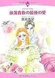 放蕩貴族の最後の愛 (エメラルドコミックス ロマンスコミックス)