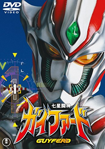 七星闘神ガイファードVOL.1 【東宝DVD名作セレクション】