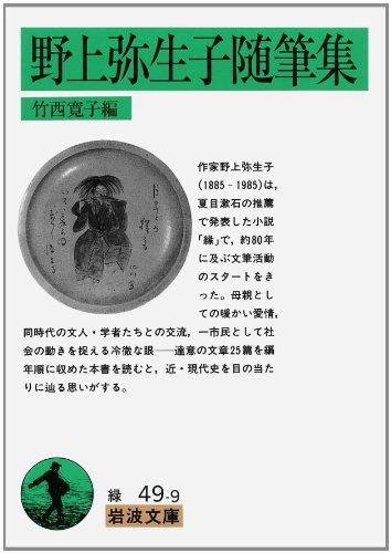 野上弥生子随筆集 (岩波文庫)の詳細を見る