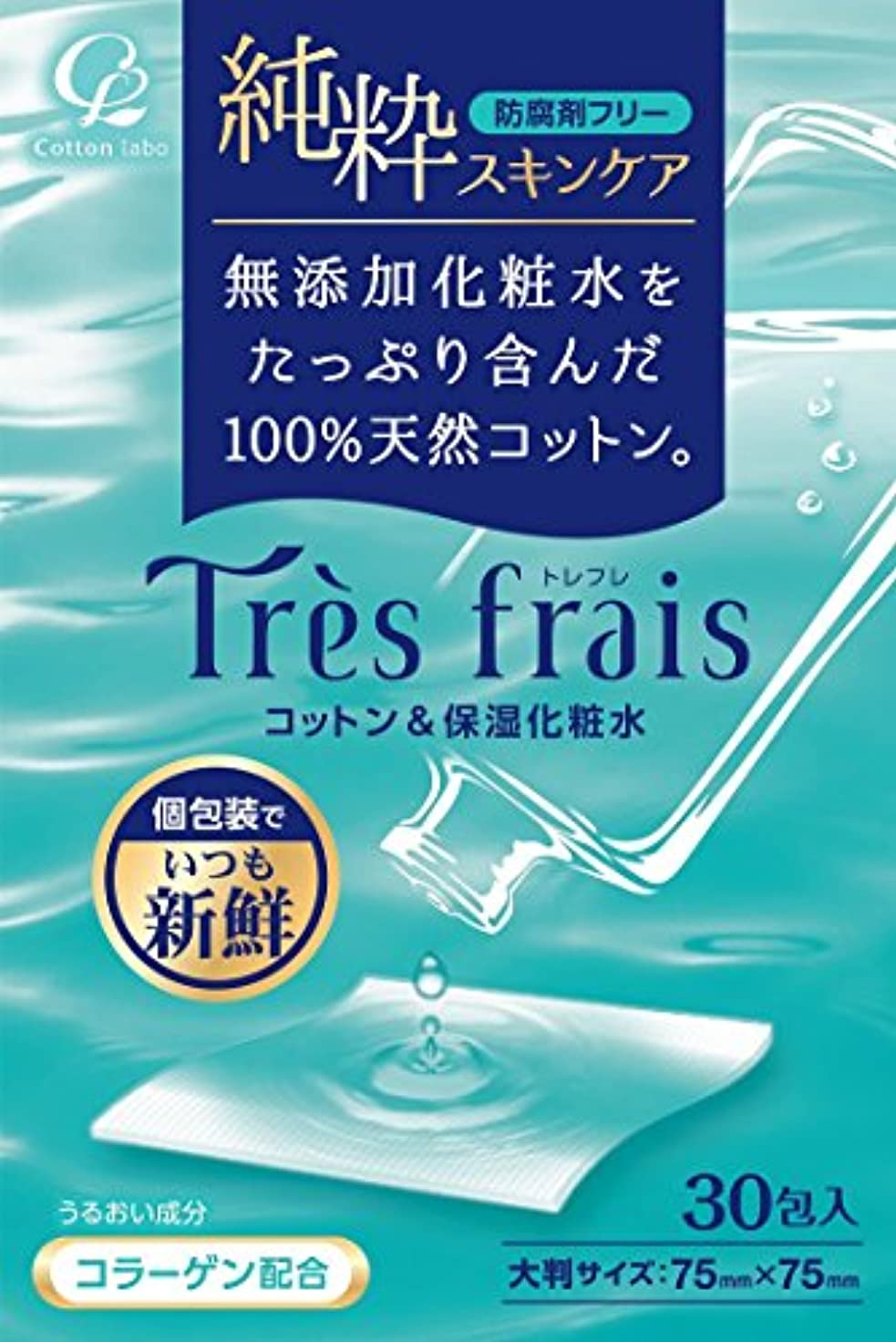 電気的楽観昇るトレフレ コットン&保湿化粧水 30包
