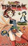 たくあんとバツの日常閻魔帳 1 (ジャンプコミックス)