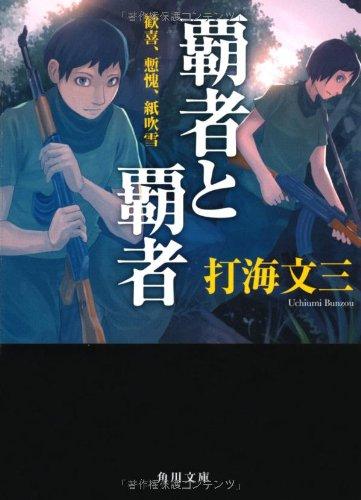 覇者と覇者  歓喜、慙愧、紙吹雪 (角川文庫)の詳細を見る