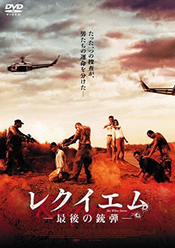 レクイエム ー最後の銃弾ー【DVD】の詳細を見る