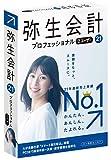 弥生会計 21 プロフェッショナル 2U 【消費税法改正対応】 | パッケージ版