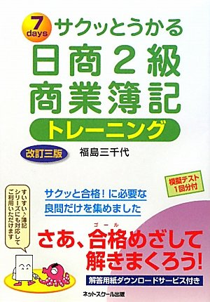 サクッとうかる日商2級商業簿記 トレーニングの詳細を見る