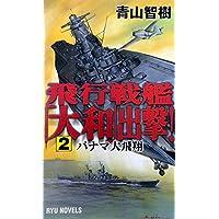飛行戦艦「大和」出撃!〈2〉パナマ大飛翔 (RYU NOVELS)