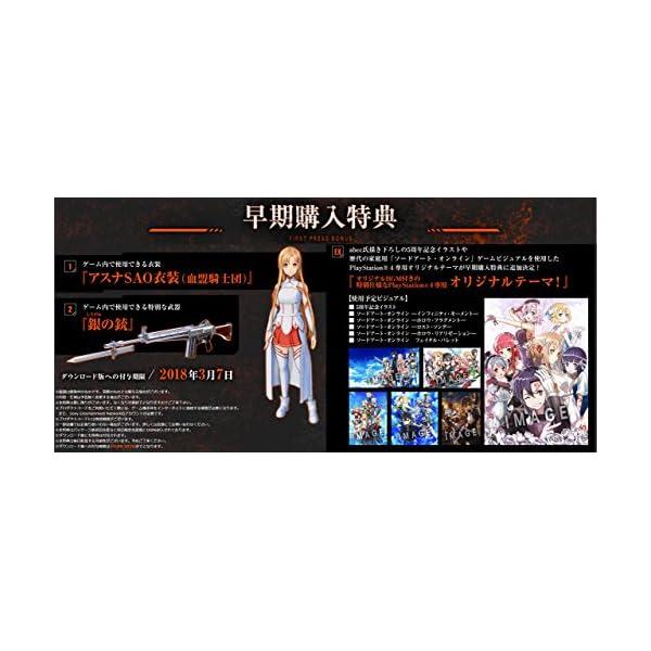 【PS4】ソードアート・オンライン フェイタル...の紹介画像3