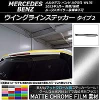 AP ウイングラインステッカー マットクローム調 タイプ2 メルセデス・ベンツ Aクラス W176 2013年01月~ マゼンタ AP-MTCR2779-MG 入数:1セット(2枚)
