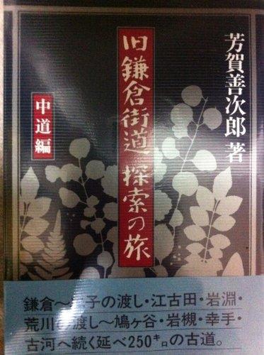 旧鎌倉街道・探索の旅 中道編 (さきたま双書)