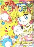 ポケットモンスターpipipi・アドベンチャー 9 (フラワーコミックススペシャル)