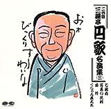 二代目 三遊亭円歌 名演集 (三)