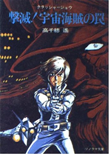 撃滅・宇宙海賊の罠―クラッシャージョウ〈2〉 (ソノラマ文庫 26-B)