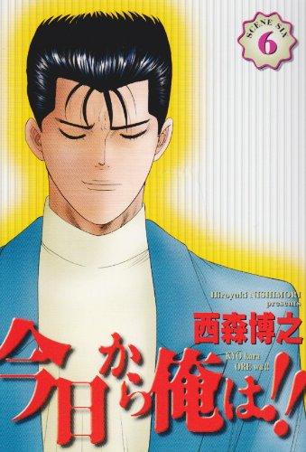 今日から俺は!! (6) (少年サンデーコミックス〈ワイド版〉)