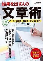 結果を出す人の文章術 (仕事の教科書mini)