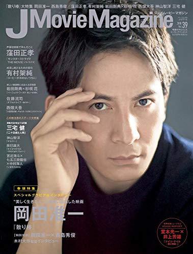 J Movie Magazine Vol.39[表紙:岡田准一] (パーフェクト・メモワール)
