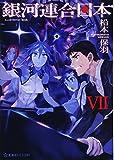 銀河連合日本 7 (星海社FICTIONS)