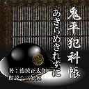 あきらめきれずに【朗読CD文庫】鬼平犯科帳より[CD][1枚組]池波 正太郎