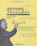 3分でわかるアインシュタイン