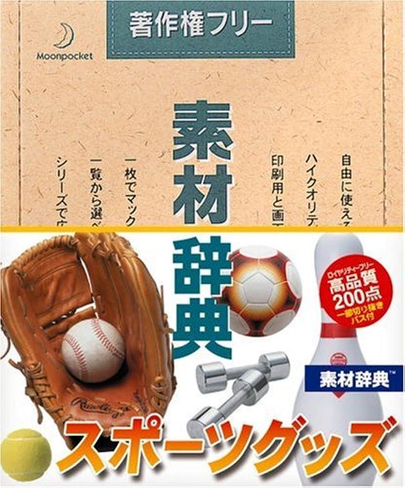 素材辞典 Vol.108 スポーツグッズ編