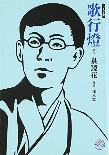 歌行燈 (ホーム社 MANGA BUNGOシリーズ) (ホーム社漫画文庫)