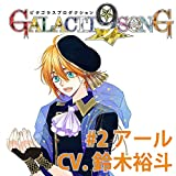 ピタゴラスプロダクション GALACTI9★SONG シリーズ #2(SECRET LUV)