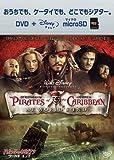 パイレーツ・オブ・カリビアン/ワールド・エンド DVD+microSDセット