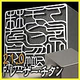 会社印 F・レーザー彫刻 チタン印鑑 法人角印(天丸) 21mm