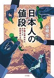 日本人の値段: 中国に買われたエリート技術者たち