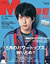 Men 039 s NONNO(メンズノンノ) 2018年 06 月号 雑誌