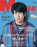 Men's NONNO(メンズノンノ) 2018年 06 月号 [雑誌]