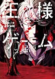 王様ゲーム 起源 : 5 (アクションコミックス)