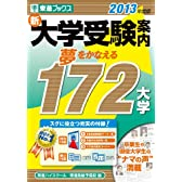 新大学受験案内 夢をかなえる172大学〈2013年度版〉 (東進ブックス)