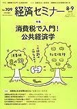 経済セミナー2019年8・9月号 通巻709号 消費税で入門!公共経済学 画像